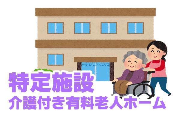 特定施設入居者生活介護(介護付き有料老人ホーム)の個別機能訓練加算