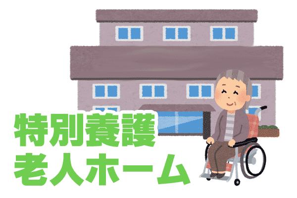 特別養護老人ホーム(特養)の個別機能訓練加算