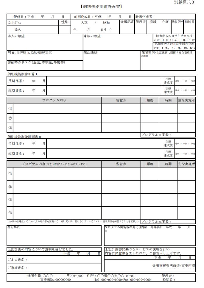 通所介護の「個別機能訓練計画書」の書式と定期的に必要な業務