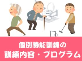 個別機能訓練加算(Ⅱ)の具体的な訓練内容・プログラム(福岡市通知)