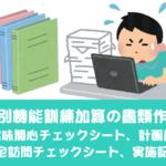個別機能訓練加算の書類業務 計画書・チェックシート・実施記録