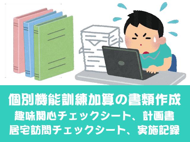 個別機能訓練加算の書類作成