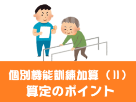 個別機能訓練加算(Ⅱ)の外出(歩いて○○に行く系)の目標設定