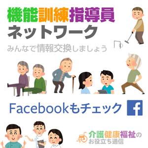 機能訓練指導員ネットワークのFacebookページ
