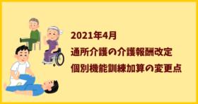 2021年4月~個別機能訓練加算の算定要件・単位数(通所介護)