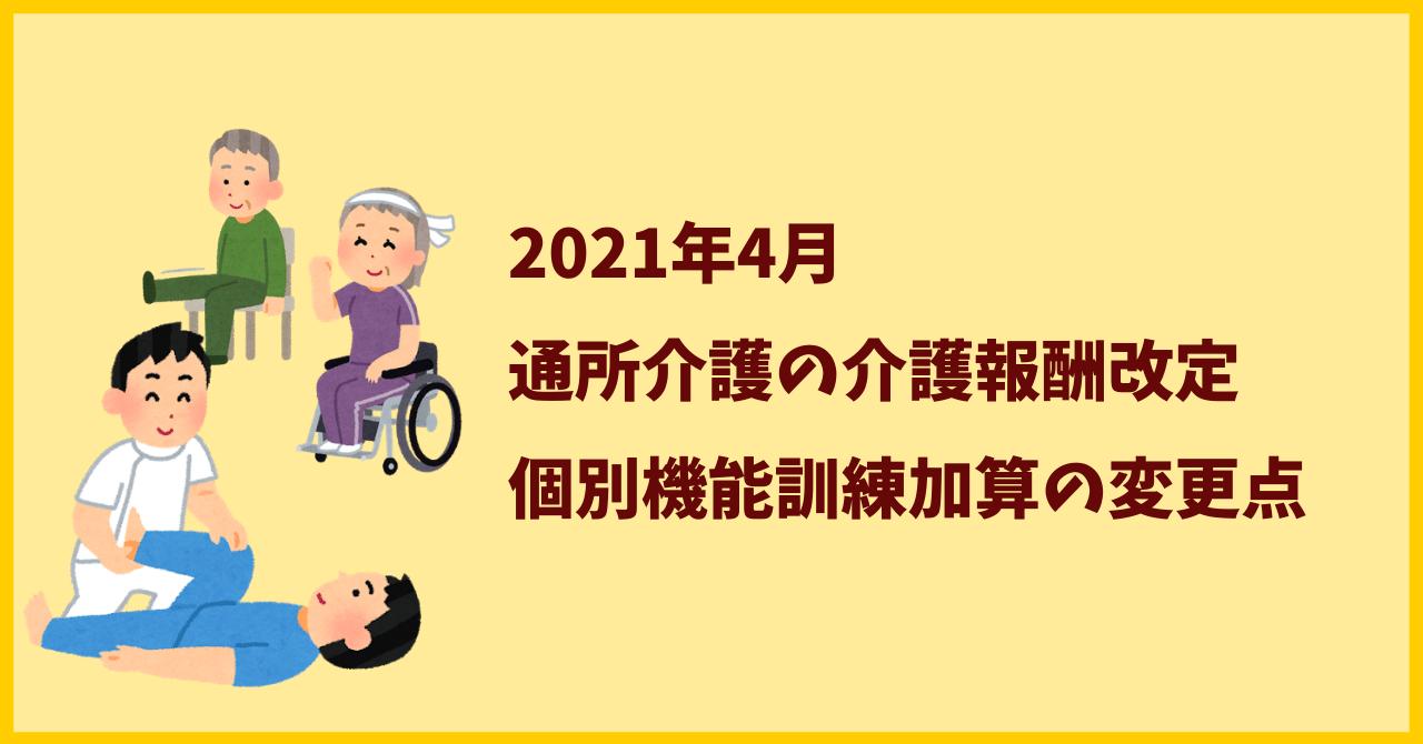 2021年4月からの通所介護の個別機能訓練加算の変更点