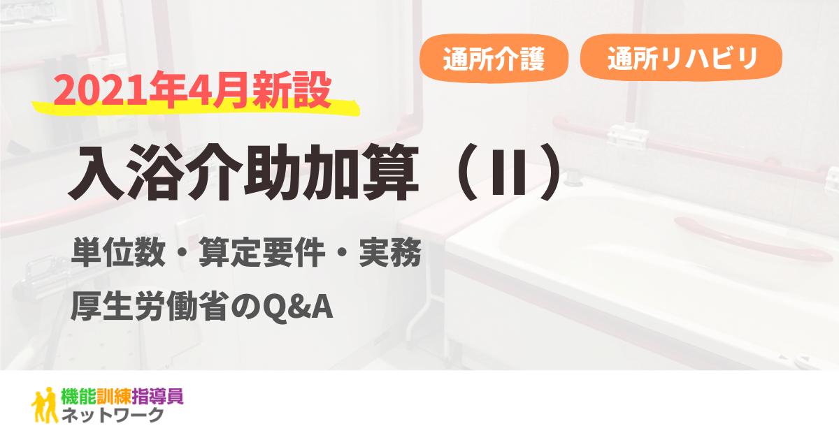 「入浴介助加算(Ⅱ)」の算定要件・Q&A
